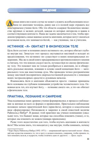 Анатомия йоги (4-е издание)