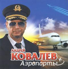 """Диск """"Аэропорты"""""""