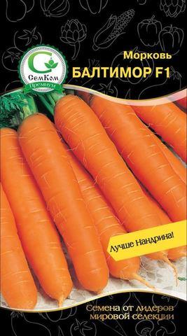 Семена Морковь Балтимор F1 (Bejo Zaden), 0,5 гр