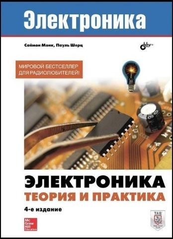 Электроника. Теория и практика 4-е издание (Монк С., Шерц П.)
