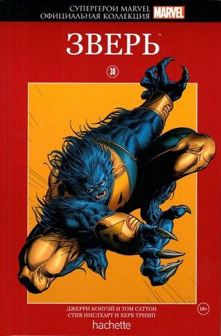 Супергерои Marvel. Официальная коллекция №30. Зверь