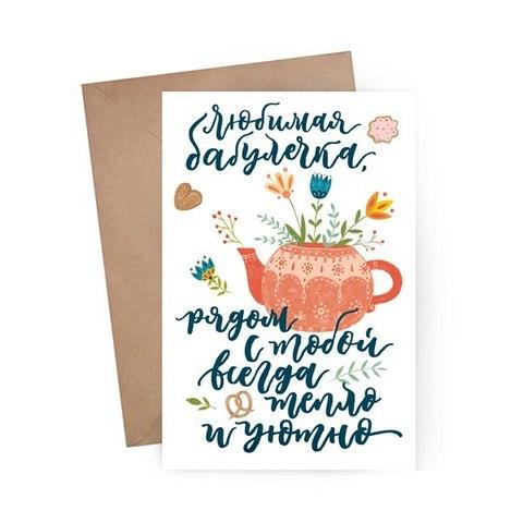 """Дизайнерская открытка """" Бабушке """" в ассортименте + крафт конверт (10х15)"""