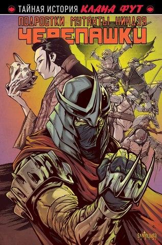Подростки мутанты ниндзя черепашки: Тайная история клана Фут (С автографом Матеуса Сантолоко)