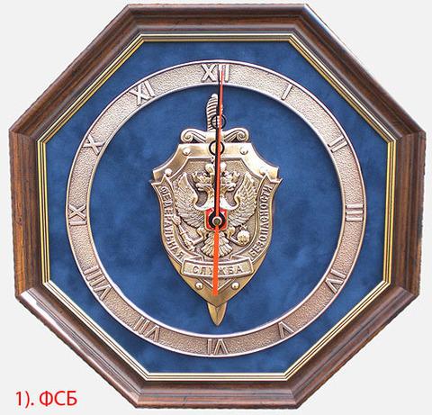 """Часы настенные """"Ведомственное время"""""""