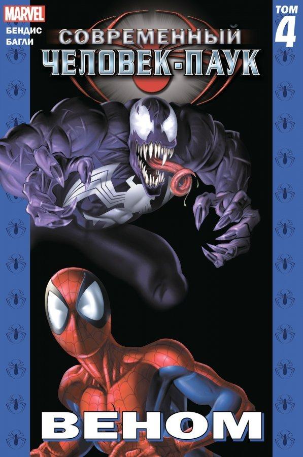 современный человек паук том 4 веном купить по выгодной