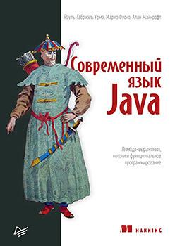 Современный язык Java. Лямбда-выражения, потоки и функциональное программирование