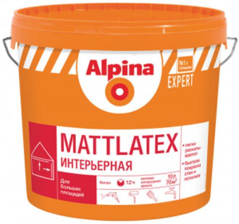 Alpina Expert / Альпина Эксперт Матлатекс краска интерьерная для стен и потолков