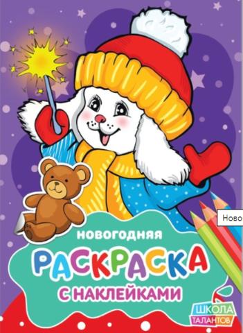 071-3236 Новогодняя раскраска с наклейками «Зайчик в шапочке», 14,8 х 21 см, 16 страниц
