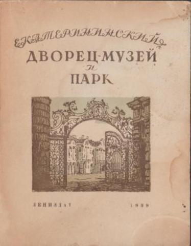 Екатерининский дворец-музей и парк в г. Пушкине