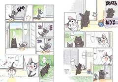 Милый дом Чи. Книга 3