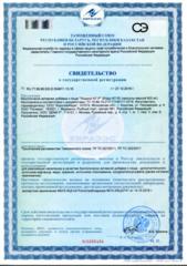 Свидетельство о государственной регистрации № RU.77.99.88.003.Е.000949.03.18 от 06.03.2018 г.  ТУ 10.89.19-013-17746117-2016