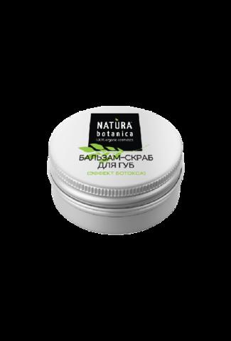 Скраб для губ (эффект ботокса) 30 г (Natura Botanica)