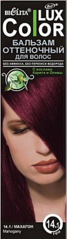 Белита Color Lux Оттеночный бальзам для волос тон 14.1 100мл