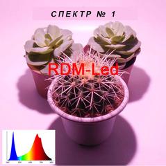 Фитолампа для рассады и растений RDM 24