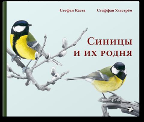 Стефан Каста, Стаффан Ульстрём «Синицы и их родня»