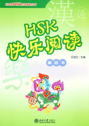 HSK快乐阅读.高级本