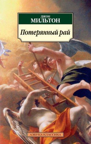 Kitab Потерянный рай   Мильтон Дж.