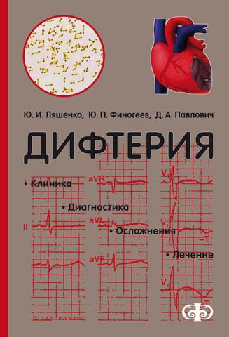 Дифтерия (Клиника. Диагностика. Осложнения. Лечение) / Ляшенко Ю. И., Финогеев Ю. П., Павлович Д. А. (электронная версия в формате PDF)