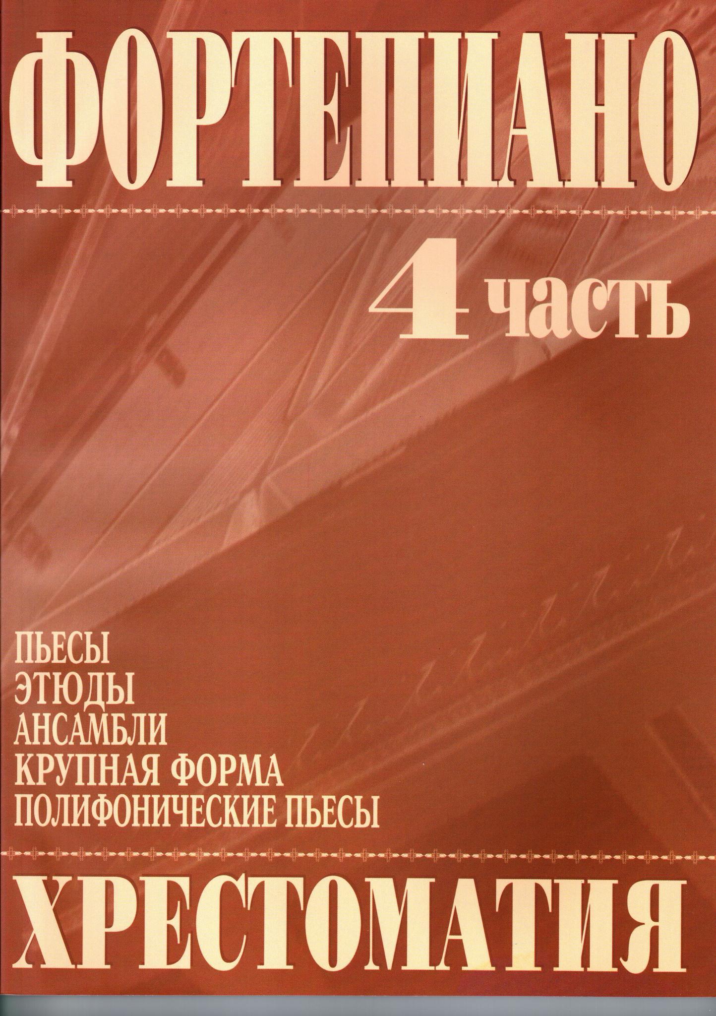 Григоренко В. Фортепиано. Хрестоматия 4 часть. (Пьесы, этюды, ансамбли, крупная форма, полифонические пьесы)