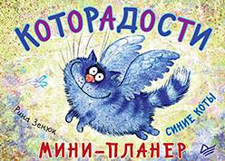 Мини-планер Которадости. Синие коты сувенир магнитик магнит коты р зенюк наполеон
