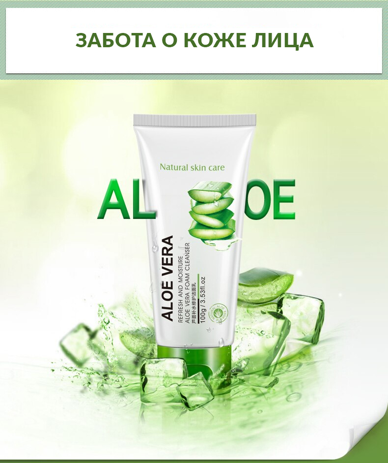 Пенка для умывания Aloe Vera, 100гр