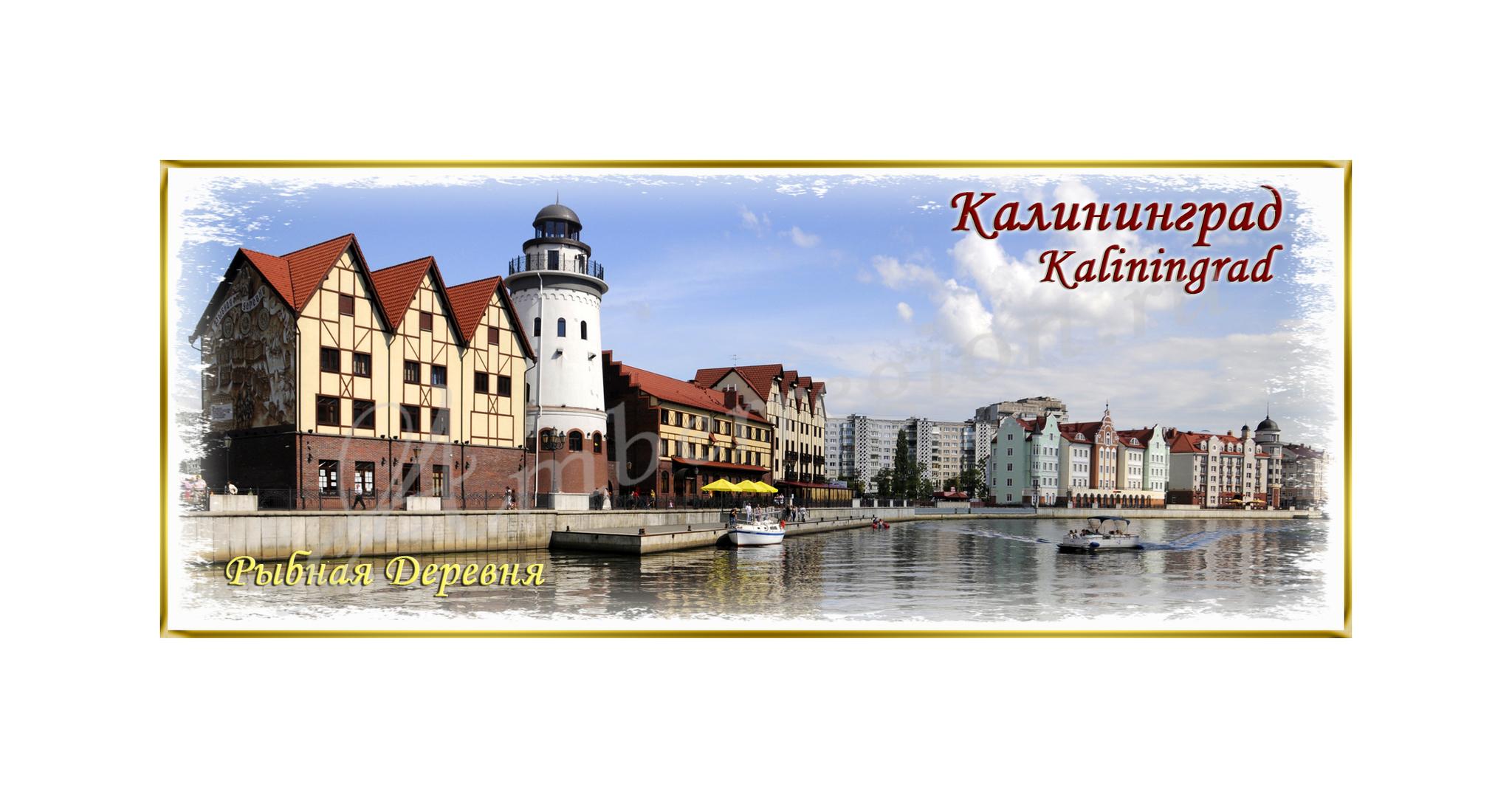 Доставка открыток калининград