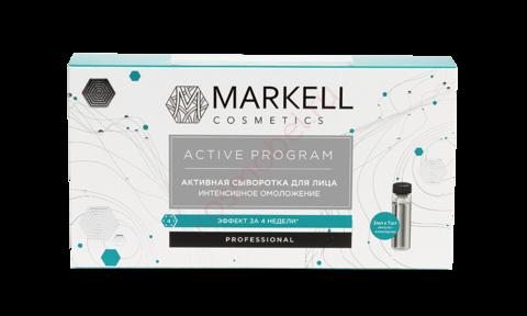 Markell Active Program Активная Сыворотка интенсивное омоложение 7х2мл