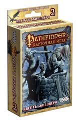 Pathfinder. Адепты живодера