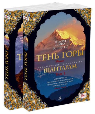 Фото Шантарам-2. Тень горы (в 2-х томах) (комплект)