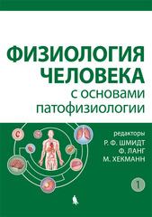 Физиология человека с основами патофизиологии. Том 1 (Шмидт)