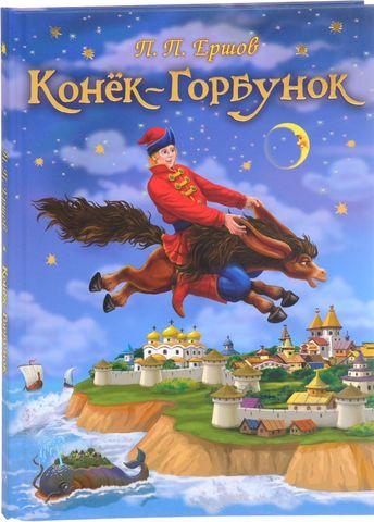 Конёк-Горбунок