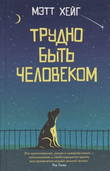 Kitab Трудно быть человеком | Хейг М.