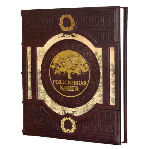 «Родословная книга»