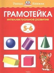 Грамотейка. Интеллектуальное развитие детей 56 лет