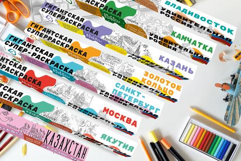 Якутия. Гигантская раскраска-плакат