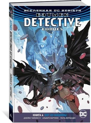 Вселенная DC. Rebirth. Бэтмен. Detective Comics. Кн.4. Бог из машины