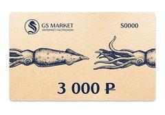 Подарочная карта 3000 руб