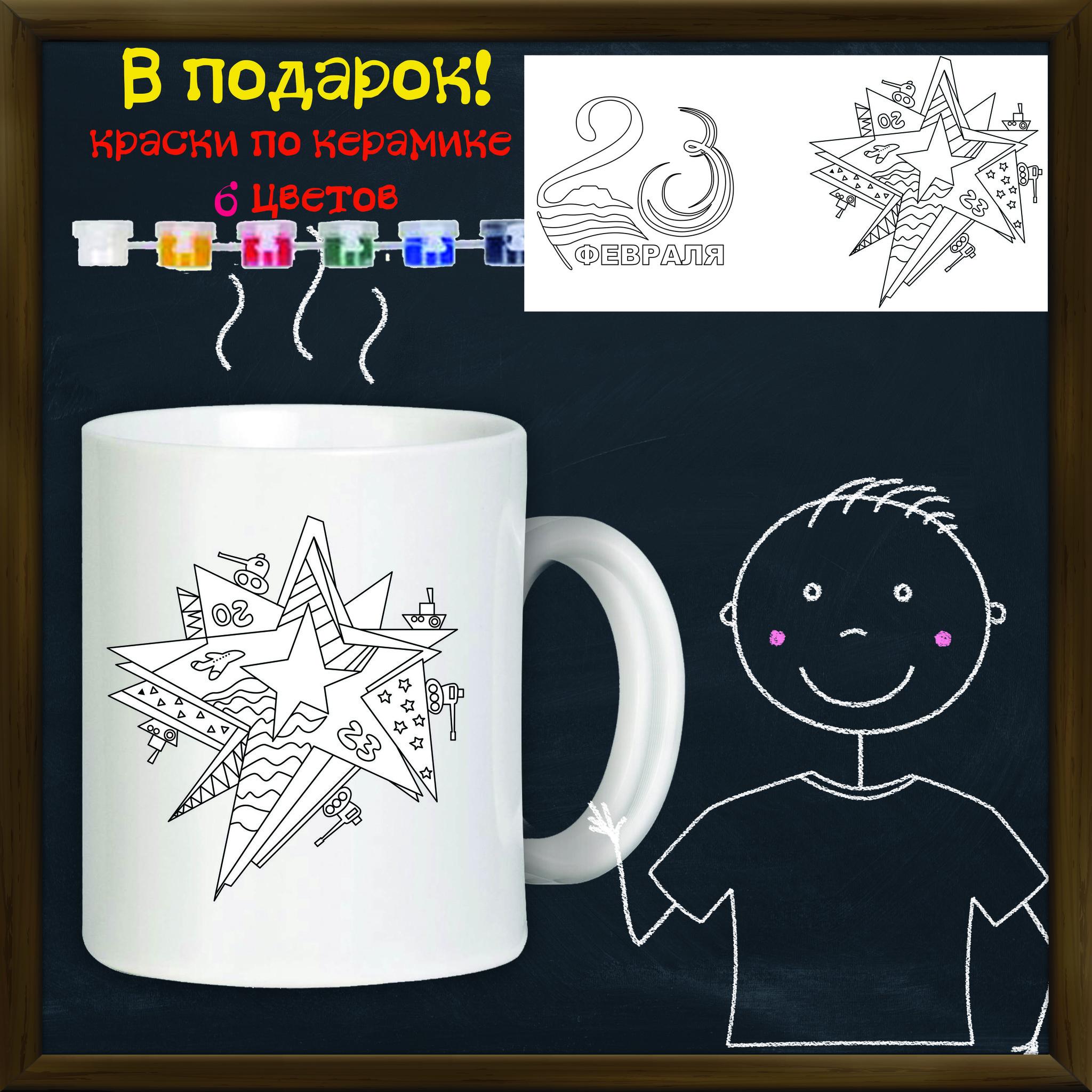 """5939 Кружка-раскраска """"Звезда"""" с красками"""
