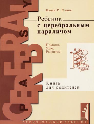 Ребенок с церебральным параличом. 4-е изд.