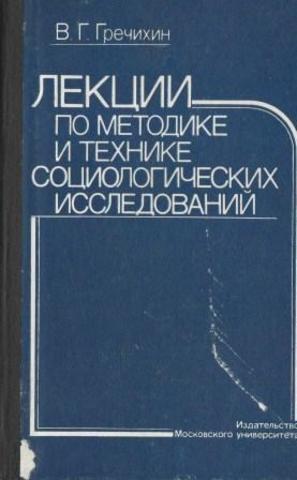 Лекции по методике и технике социологических исследований
