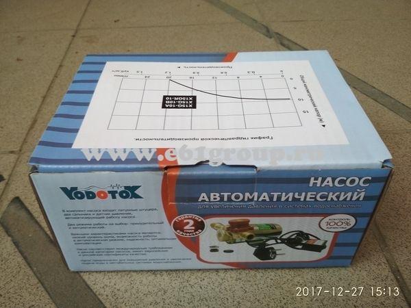 4 Насос Vodotok (XinWilo) для подкачки X15G-10A, хол.вода, 1 бар отзывы