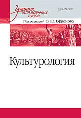 Культурология. Учебник для военных вузов