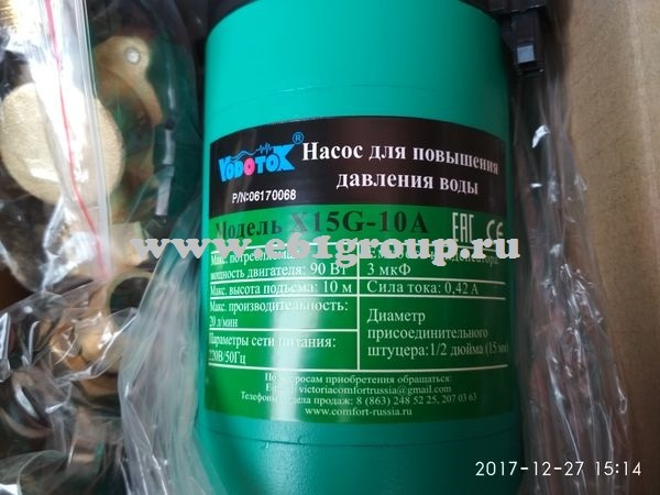 1 Насос Vodotok (XinWilo) для подкачки X15G-10A, хол.вода, 1 бар