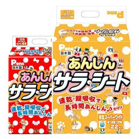 654/655/658 - Ультравпитывающие японские 5-ти слойные пеленки для собак (22/50/100шт.)