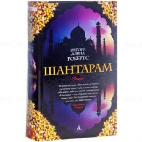 Шантарам (в 2х книгах комплект)