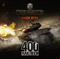 World of Tanks. 400 наклеек