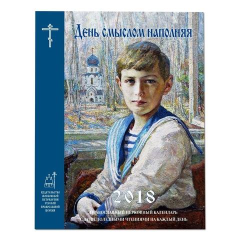 Православный церковный календарь с душеполезными чтениями