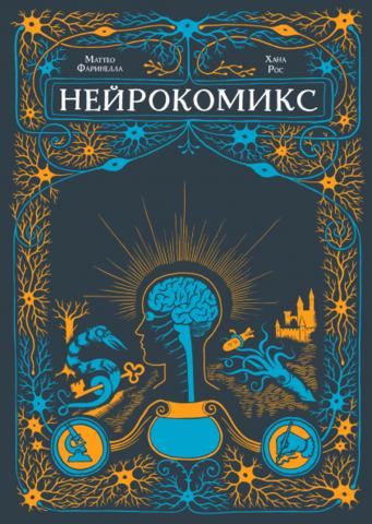Нейрокомикс