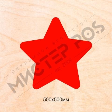 Основа для бизиборда звезда 500х500мм из фанеры 9-10мм