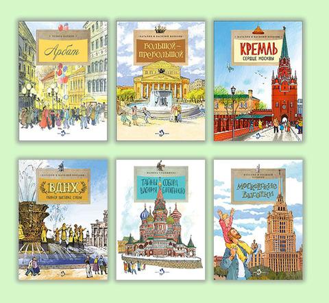 Комплект детских книг о Москве